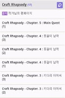 Screenshot of Craft Rhapsody - 판타지소설AppNovel