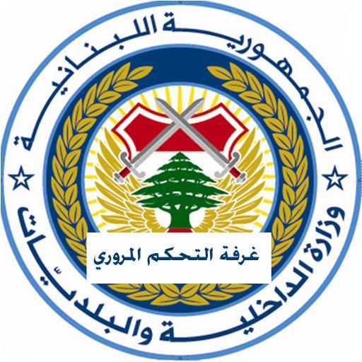 غرفة التحكم المروري لبنان LOGO-APP點子