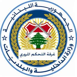 غرفة التحكم المروري لبنان