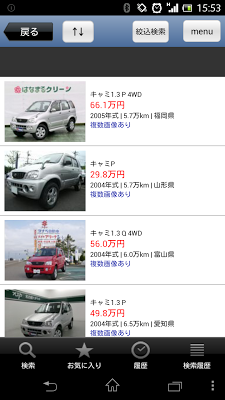 トヨタ(TOYOTA)中古車情報 - screenshot
