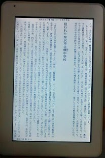 「同和と在日」電子版2012年7月号 示現舎- screenshot thumbnail