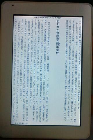 「同和と在日」電子版2012年7月号 示現舎- screenshot