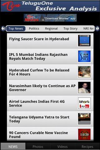 Telugu One All In One - screenshot