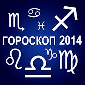 Большой гороскоп на 2014 год