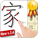 Learn Chinese Mandarin Lite icon