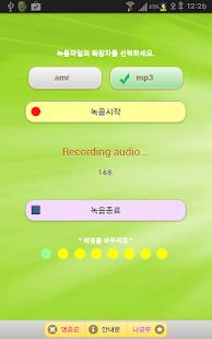 玩音樂App|시간제한 없는 초간단 음성 녹음기免費|APP試玩