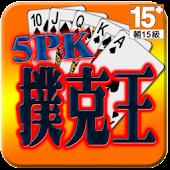 5PK撲克王(Life)