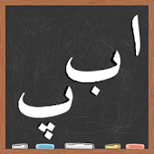 Urdu Steps - Phonics