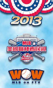 MLB看民視