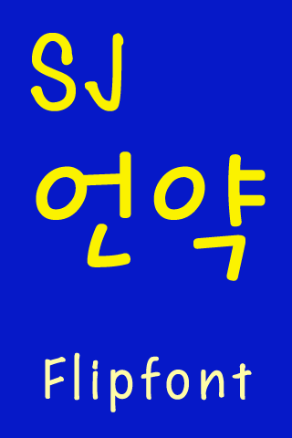 SJmypromiseKorean Flipfont