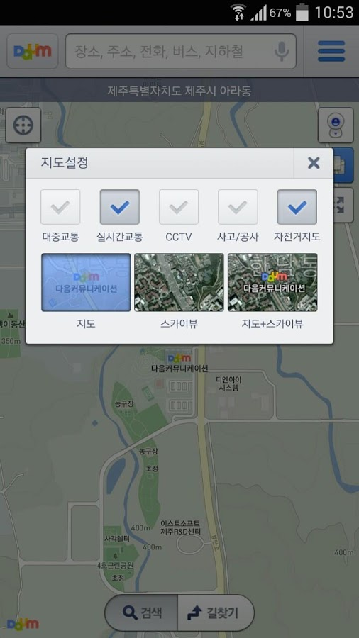 Daum Maps - Subway - screenshot