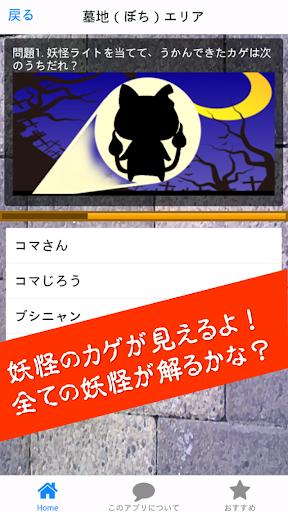 免費娛樂App|妖怪おばけやしきクイズfor妖怪ウォッチ|阿達玩APP