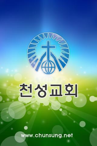 천성감리교회- screenshot