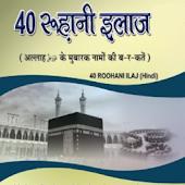 40 Ruhani Ilaj Hindi
