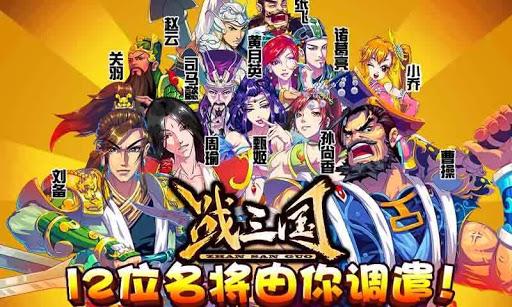战三国 War of 3 Kingdoms
