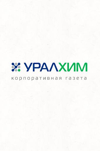 УРАЛХИМ. Корпоративная газета