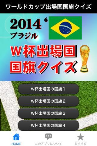 ワールドカップ出場国国旗クイズ