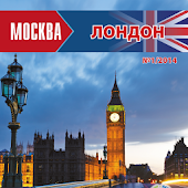 Москва-Лондон/Moscow-London