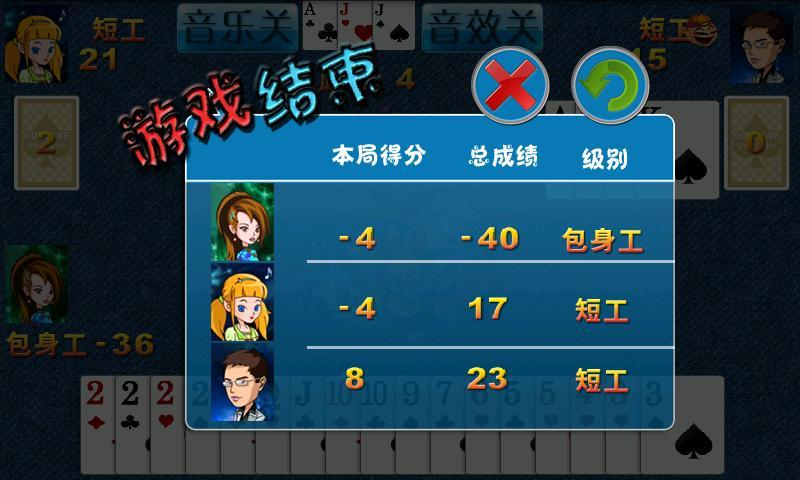 單機鬥地主 - screenshot