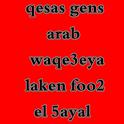 قصص بنات عرب حقيقى(للكبار فقط) icon