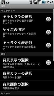 玩個人化App|[キキ&ララ]シェイクライブ壁紙免費|APP試玩