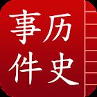 中国历史事件 icon