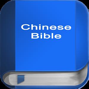 圣经在中国 (简体中文) Chinese Bible 書籍 App Store-愛順發玩APP