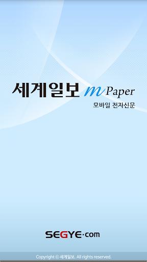 세계일보 모바일 전자신문 M-Paper