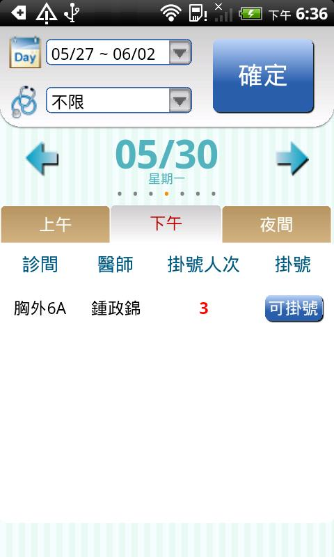 北醫掛號 - screenshot