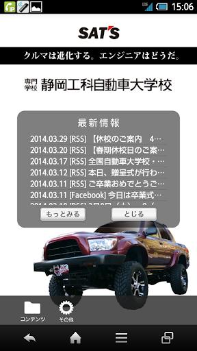 静岡工科自動車大学校 アプリ