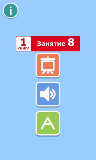 ДА Р.Мильруд Кн 1 Занятие 8