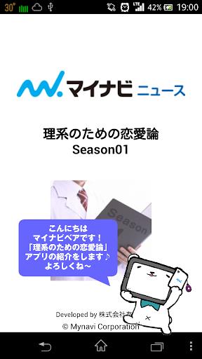 【完全版】 理系のための恋愛論 Season 07