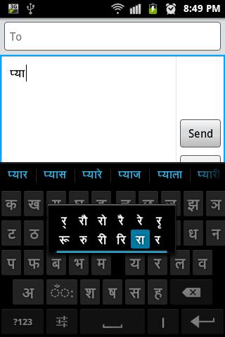 Sparsh Hindi Keyboard