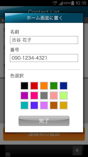 【免費工具App】tapCall 有料版(電話・SMSショートカット)-APP點子