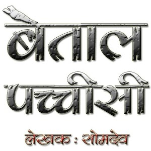 Baital Pachisi in Hindi