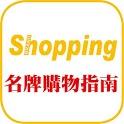 名牌購物指南 icon