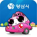 양산시 안심택시 서비스 icon