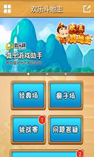 【免費書籍App】微乐游戏助手 for 欢乐斗地主-APP點子