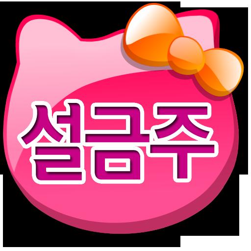 설금주몰 설금주 購物 App LOGO-APP試玩