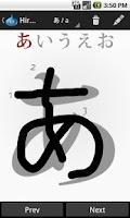 Screenshot of 新五十音圖