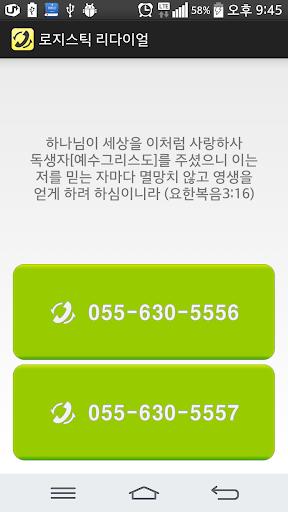 로지스틱 리다이얼