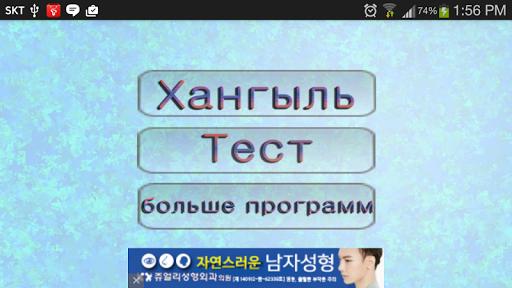 Хангыль Корейский алфавит