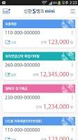 Screenshot of 신한S뱅크 mini