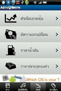 ASTVManager- screenshot thumbnail