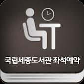 국립세종도서관 좌석예약