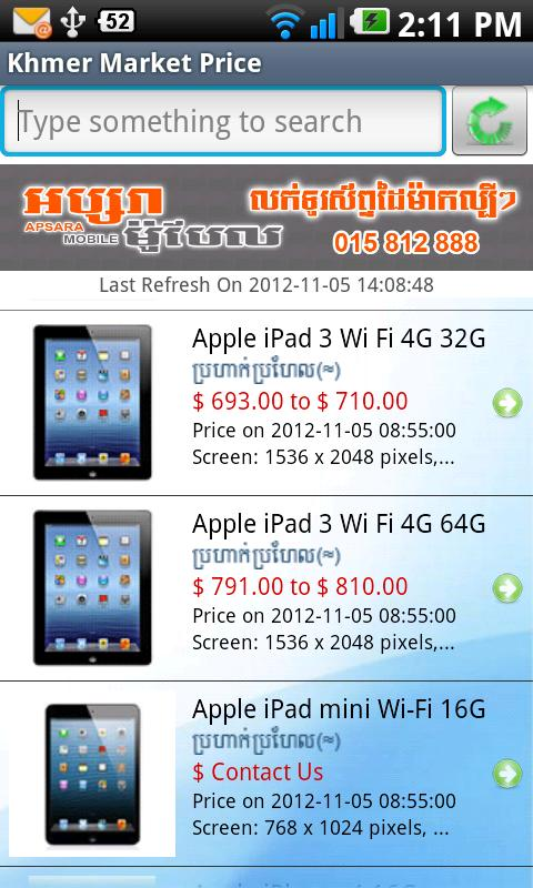 Khmer Market Price - screenshot