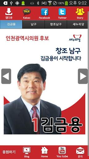 김금용 새누리당 인천 후보 공천확정자 샘플 모팜