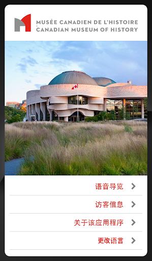 历史的加拿大馆