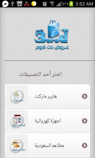 【免費程式庫與試用程式App】عروض و تخفيضات-APP點子