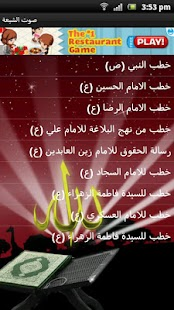 صوت الشيعة Shiaa Voice V.2 - screenshot thumbnail